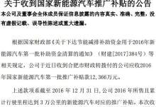 安凯客车收到国家新能源汽车补贴1.2亿元