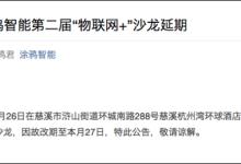 传闻升级 国家级外贸商会出席涂鸦智能宁波沙龙?