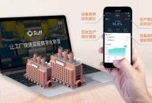 Ruff推工业物联网应用产品设备宝
