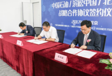 滨松与中石油在京签订新一轮战略合作协议