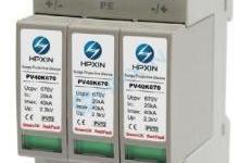 光伏系统中的安全器件选型与设计