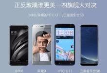 四大玻璃旗舰小米6/荣耀9/三星S8/HTC U11对决 谁更优秀?
