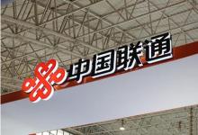 """中国联通混改闯关追踪:BATJ""""业务互补""""展开想象"""