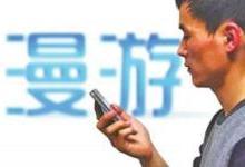 三大运营商旋即表态 将于今年10月1日全面取消手机国内长途和漫游费