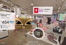 韩国开办VR购物中心 戴上头显就可以买买买