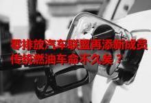 多国公布禁售燃油车时间表 内燃机时代将走向终结?