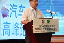 刘昌仁:我国新能源汽车技术具备国际竞争优势