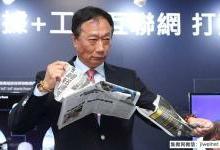 日本政府PK郭台铭 第二回合何去何从?