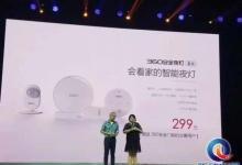 360推出安全门锁等三款智能家居产品