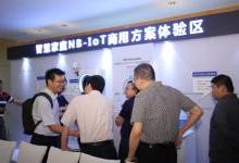 海尔U+发布NB-IoT智能家居行业商用解决方案