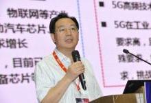 5G带给中国IC产业的机遇与挑战