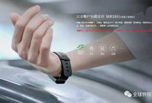 一文看完全球智能手环/手表厂家