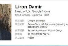 前Pebble设计师加盟Google Home产品团队