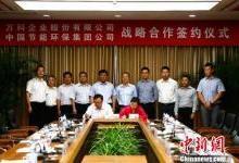中国节能联合万科共建节能系统