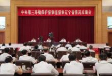 中央环保督察通报辽宁环境污染问题