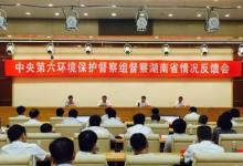 环保督查通报湖南环境污染整改问题