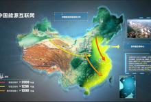 中国特高压输电网逐渐走向全球