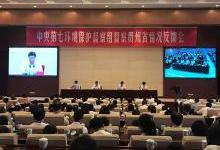 中央环保督察通报贵州环境污染问题