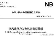 这2项风电行业新标准今日正式施行!