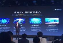 中国电信智慧家庭生态