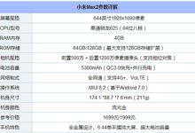 小米Max2和小米5X手机对比区别评测
