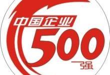 2017《财富》中国500强企业:32家新能源车企入选