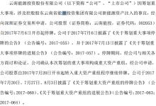 云南能投拟重组收购控股股东旗下风电及光伏资产