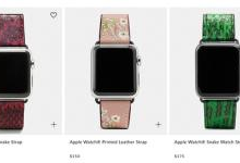 Coach推出6款全新Apple Watch表带