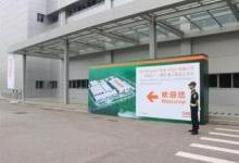 欧司朗光电半导体无锡LED工厂行见闻