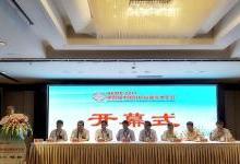2017第四届中国分析仪器学术年会在南京开幕