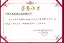 """三思LED照明在杭州地铁2号线彰显""""暖心""""服务"""
