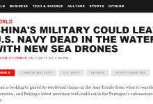 美媒:中国新型水下无人机将使美军死在水里