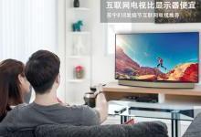 互联网电视比显示器便宜