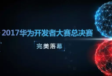 华为开发者大赛:最精彩终章,也是最精彩开篇