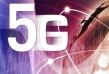 我国5G技术最新研发成果公布 2017年将完成第二阶段试验