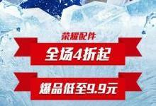 """荣耀畅玩手环A2放量抢 多款颜色惊艳""""818消暑价"""""""