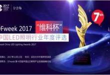 OFweek 2017中国LED照明行业年度评选正式启动