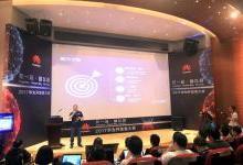 华为开发者大赛:云计算+大数据激发无限可能