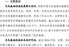 安徽:2020年将建分散式公共充电桩3万个
