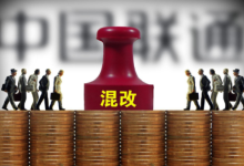混改成功大利好 中国联通开盘一字涨停
