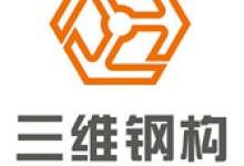 三维钢构申报2017光伏行业年度评选