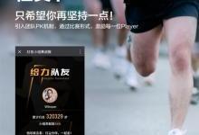 腾讯杀手级智能手环S8发布 对飙小米手环?