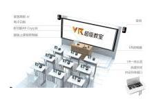 徐强:VR教育先抓核心阵地 快速攻占学校