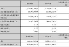 横店东磁半年营收27亿 同比增长16%