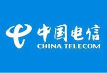 中国电信发布上半年业绩报告 盈利同比增长7.4%