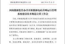 河南召开新能源电站运行管理宣贯会