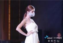 泽罗发布智能电子口罩新品 可私人订制