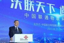 """联通王晓初:推动""""物联网平台+""""生态建设"""
