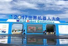 世界机器人大会预示着机器人时代势不可挡!