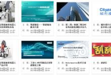 中国工业自动化及机器人在线展今日举办